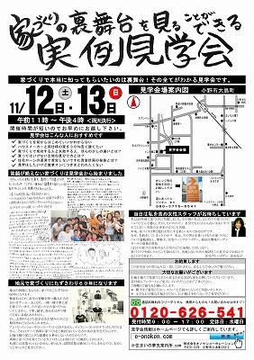 2011.11.12kengakukai_01.jpg